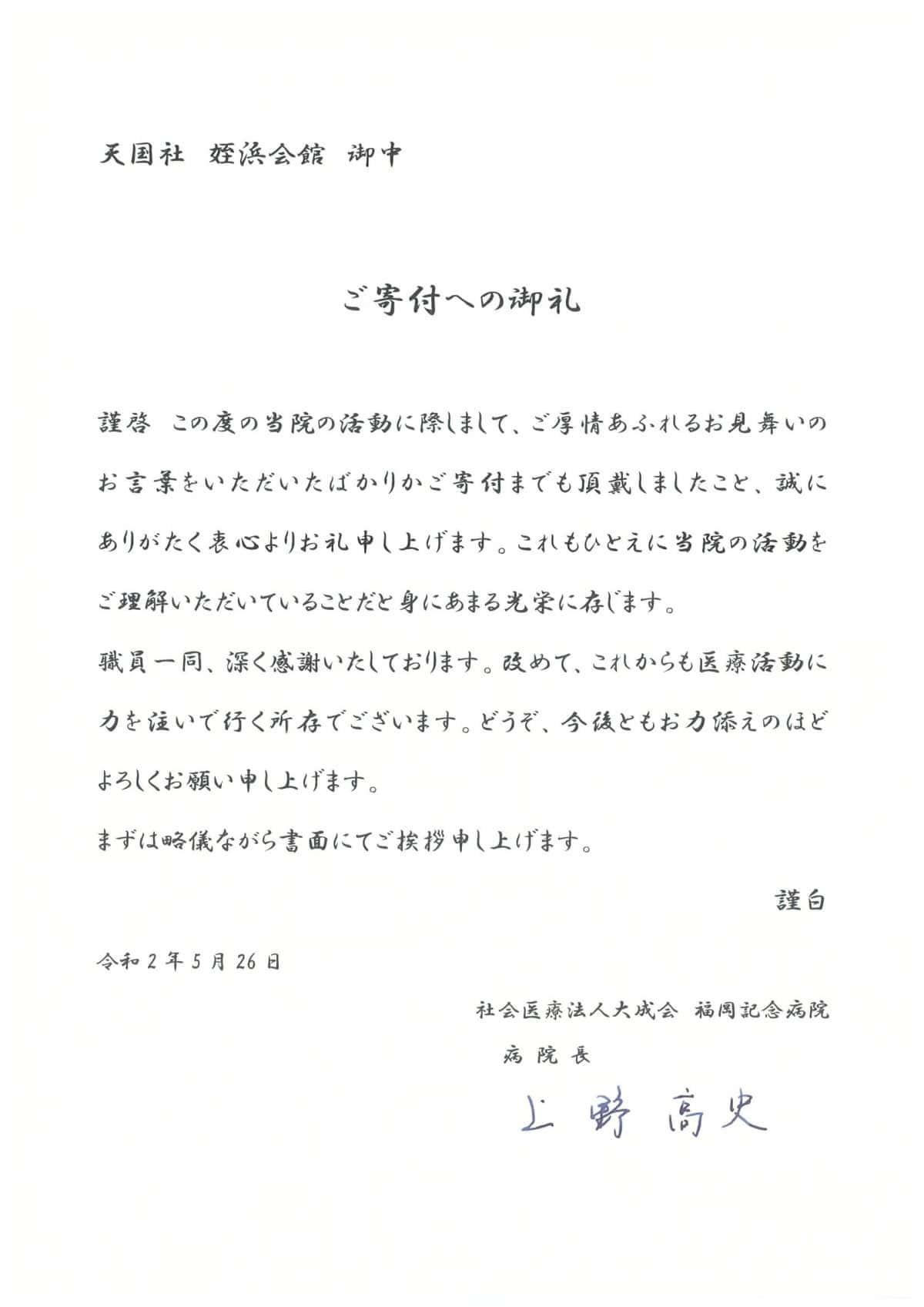 コロナ 病院 福岡 記念