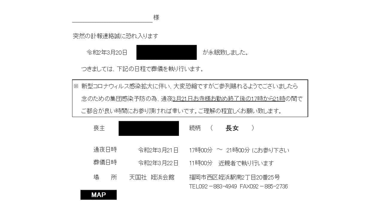 コロナ ウイルス 感染 者 福岡